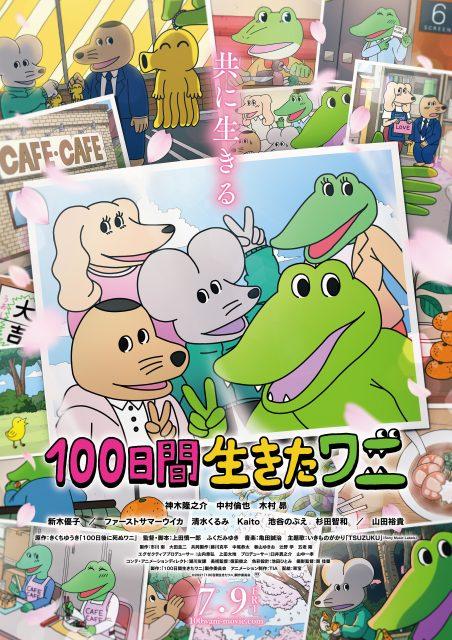 アニメ映画『100日間生きたワニ』の公開日が決定 (C)2021「100日間生きたワニ」製作委員会の画像