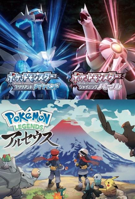『ポケットモンスターブリリアントダイヤモンド・シャイニングパール』『『Pokemon LEGENDS アルセウス』の発売日決定の画像