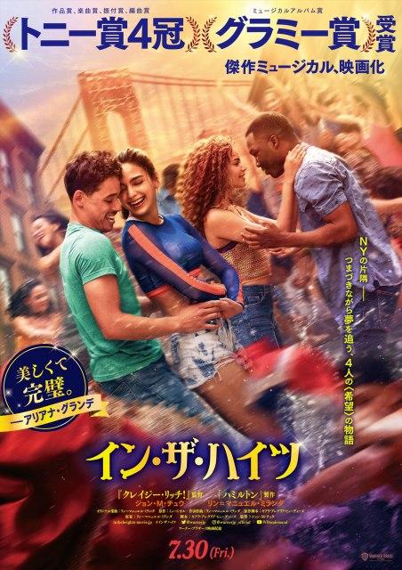 ミュージカル映画『イン・ザ・ハイツ』7月30日公開 (C) 2020 Warner Bros. Entertainment Inc. All Rights Reservedの画像