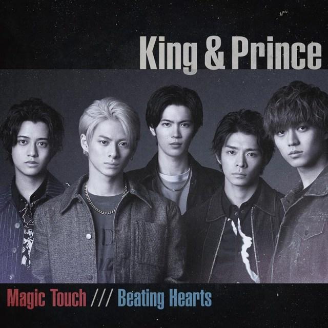 King & Prince「Magic Touch / Beating Hearts」(ユニバーサル ミュージック/5月19日発売)の画像
