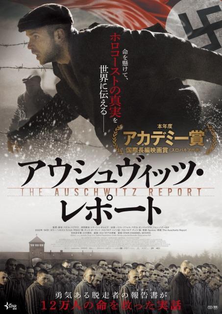映画『アウシュヴィッツ・レポート』(7月30日より全国で順次公開)の画像