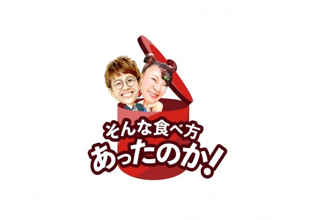 ミキ亜生×フワちゃんの『そんな食べ方あったのか!』 (C)テレビ朝日の画像