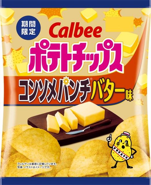 カルビーの新商品『ポテトチップス コンソメパンチバター味』の画像