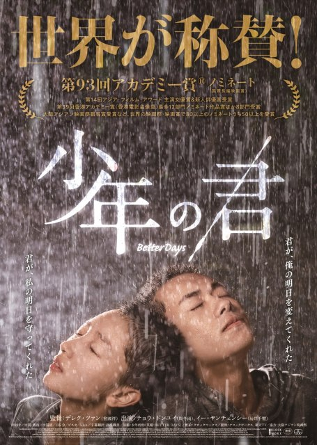 """映画『少年の君』(7月16日公開)中国で""""13億人の妹""""の愛称で親しまれる女優チョウ・ドンユイと、国民的アイドルのイー・ヤンチェンシーが共演の画像"""