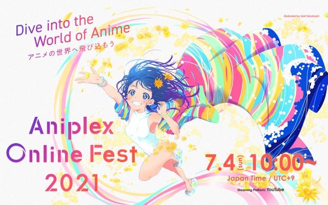 オンラインイベント『Aniplex Online Fes 2021』開催決定の画像