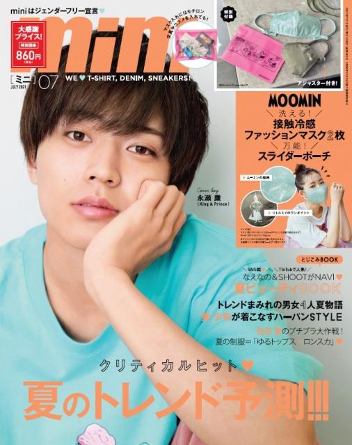 『mini』7月号の表紙を飾るKing & Prince・永瀬廉の画像