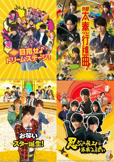 7月28日・8月4日に日本映画専門チャンネル・時代劇専門チャンネルで関西ジャニーズJr.出演映画を特集放送 の画像