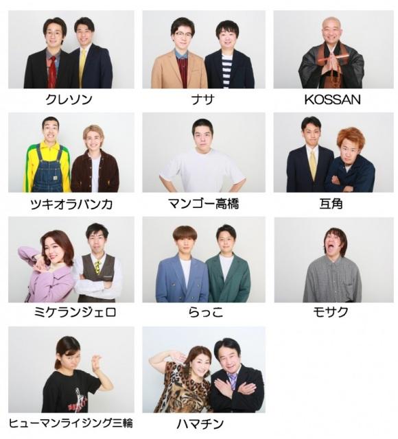 「タイタンの学校」3期生修了生11組、タイタンと預かり契約の画像