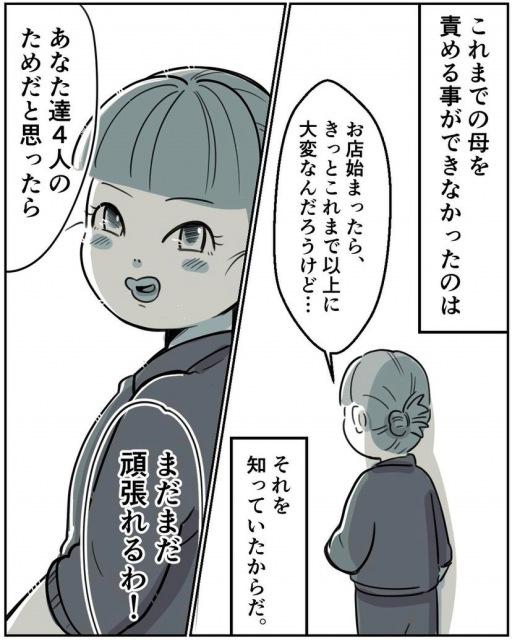 「4人のためならまだまだ頑張れる」まじめに働いていた母が徐々に変わっていく(画像提供:nishimoo0530)の画像