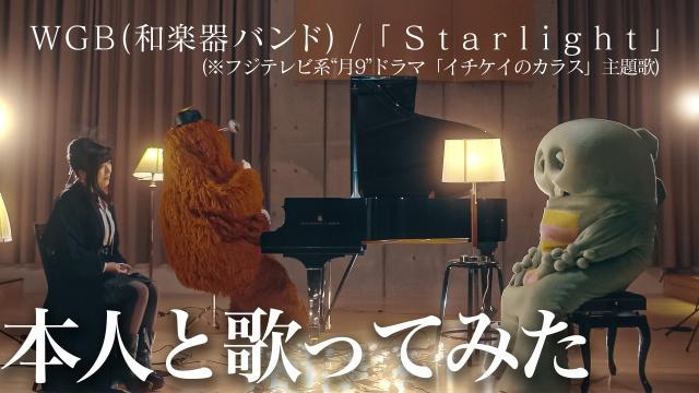 WGBの鈴華ゆう子とガチャピンがムックのピアノ伴奏で「Starlight」熱唱の画像