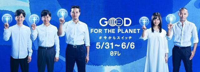 日本テレビ系新キャンペーン『Good For the Planetウィーク』の画像