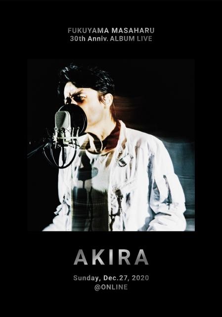 『FUKUYAMA MASAHARU 30th Anniv. ALBUM LIVE 「AKIRA」』初回限定版の画像