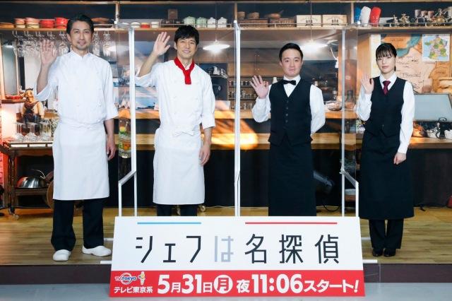 『シェフは名探偵』に出演する(左から)神尾佑、西島秀俊、濱田岳、石井杏奈 (C)テレビ東京の画像