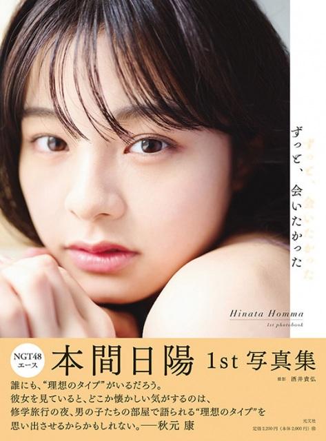 NGT48の本間日陽の1st写真集『ずっと、会いたかった』(光文社) 楽天ブックス限定カバーの画像