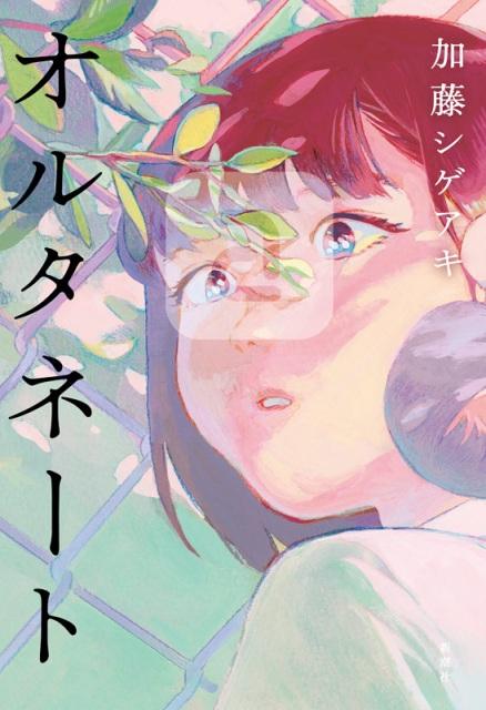 加藤シゲアキ『オルタネート』の画像