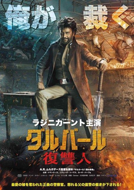 インド映画界のスーパースター、ラジニカーント主演、『ダルバール 復讐人』7月16日より2週間限定公開の画像