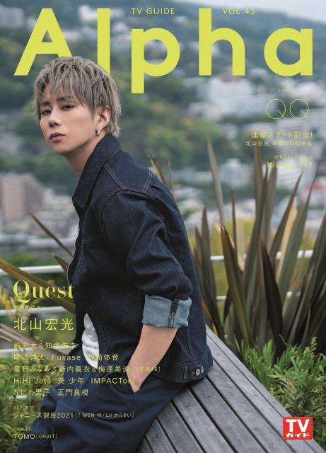 『TVガイドAlpha』表紙のKis-My-Ft2・北山宏光 (C)東京ニュース通信社の画像