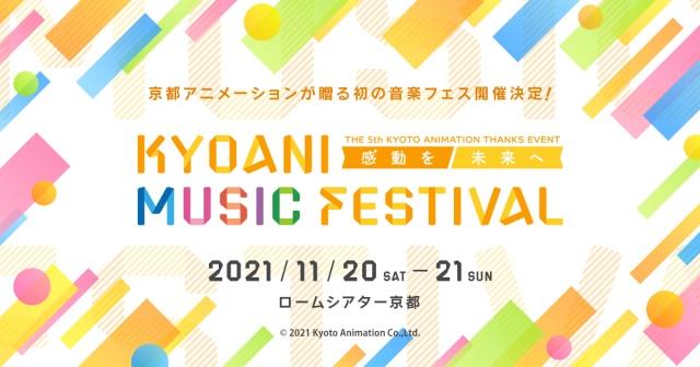 ファン感謝イベント・音楽フェス「KYOANI MUSIC FESTIVAL ―感動を未来へ-」開催決定の画像