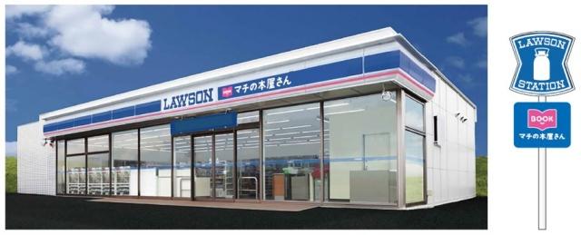 新ブランド「LAWSON マチの本屋さん」を立ち上げるローソンの画像