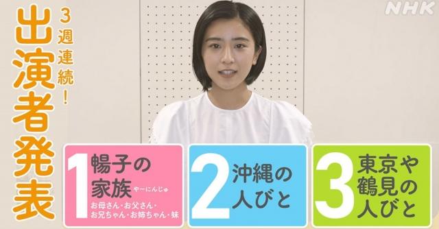 2022年前期連続テレビ小説『ちむどんどん』のヒロインを務める黒島結菜(C)NHKの画像