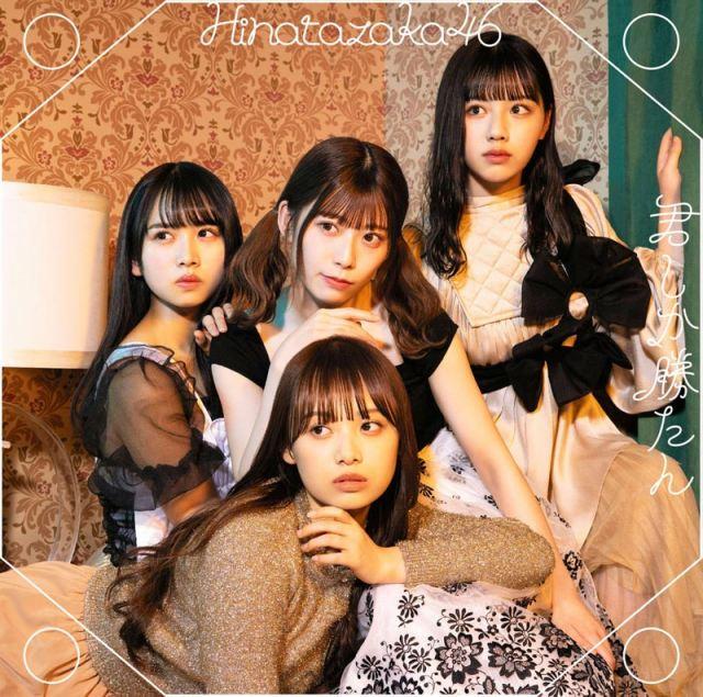 日向坂46「君しか勝たん」(ソニー・ミュージックレコーズ/5月26日発売)の画像