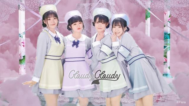 NGT48の中井りかがプロデュースする新ユニット「CloudyCloudy」(左から)小熊倫実、中井りか、小越春花、對馬優菜子の画像