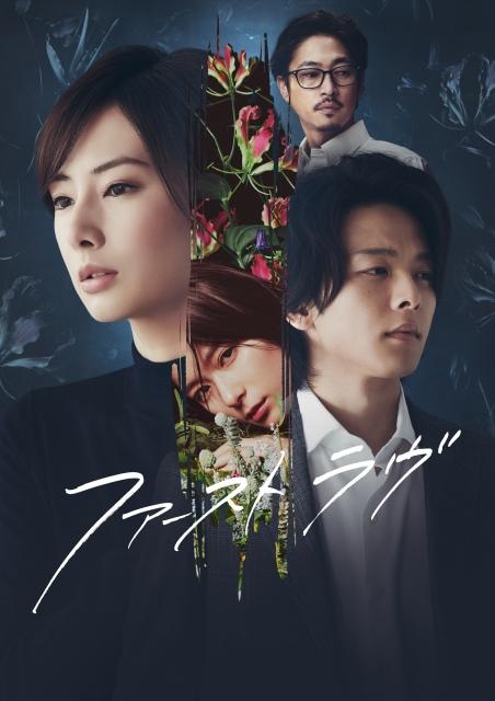 北川景子&中村倫也出演『ファーストラヴ』上海国際映画祭出品決定 (C)2021『ファーストラヴ』製作委員会の画像