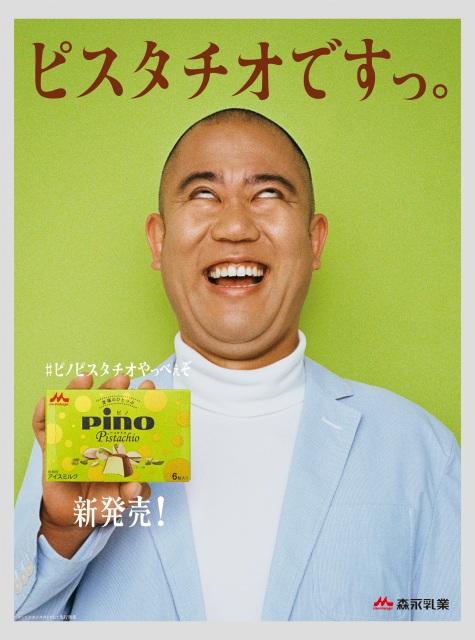 『ピノ ピスタチオ』新聞広告に登場したコロコロチキチキペッパーズ・ナダルの画像