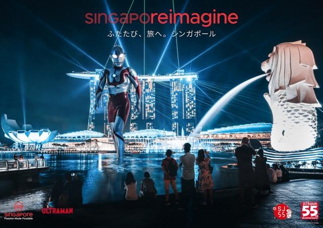 『SJ55』記念事業とウルトラマンがコラボレーション(C)TSUBURAYA PRODUCTIONSの画像