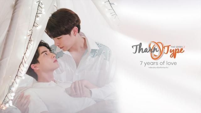 タイドラマ『TharnType2 -7Years of Love-』TELASAで配信 Me Mind Y Co.,Ltd. & Triple Eight Entertainment Co.,Ltd. (C)all rights reservedの画像
