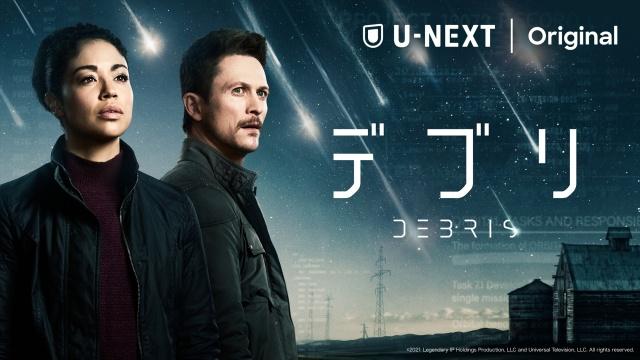 U-NEXTオリジナル『DEBRIS/デブリ』6月10日より日本初配信の画像