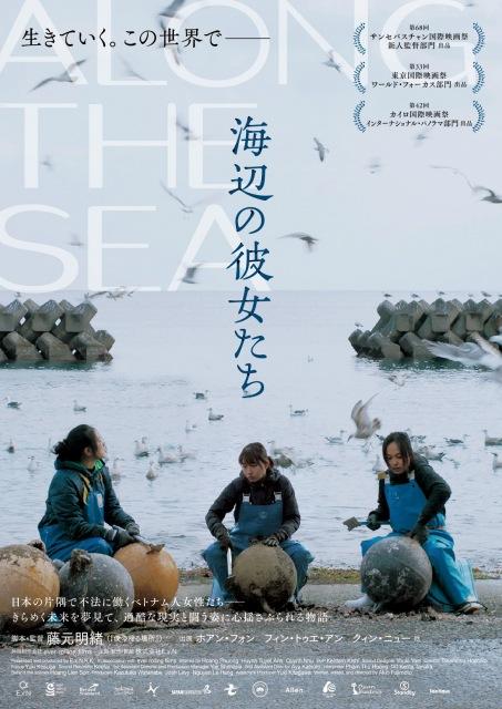映画『海辺の彼女たち』(公開中)『第24回上海国際映画祭』パノラマ部門出品決定 (C)2020 E.x.N K.K. / ever rolling filmsの画像