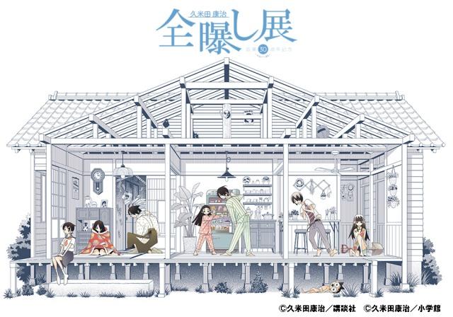 久米田康治画業30周年記念 展示イベント『全曝し展』の画像