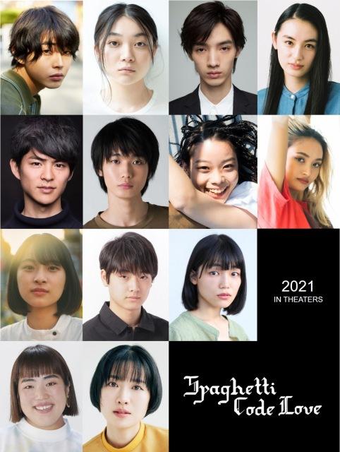 映画『スパゲティコード・ラブ』(2021年公開)出演者の画像