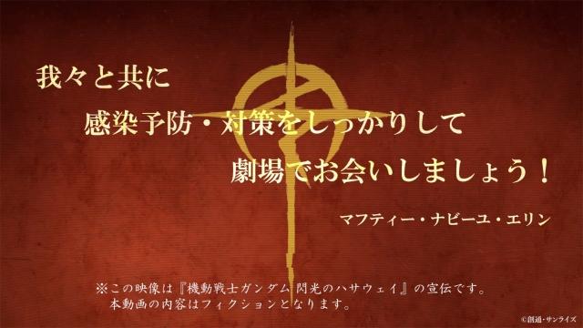 『機動戦士ガンダム 閃光のハサウェイ』新公開日が決定 (C)創通・サンライズの画像