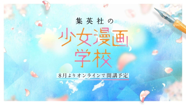 「集英社の少女漫画学校」開講 (C)ORICON NewS inc.の画像