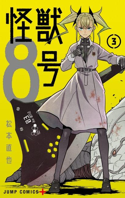 『怪獣8号』累計発行部数250万部突破 (C)松本直也/集英社の画像