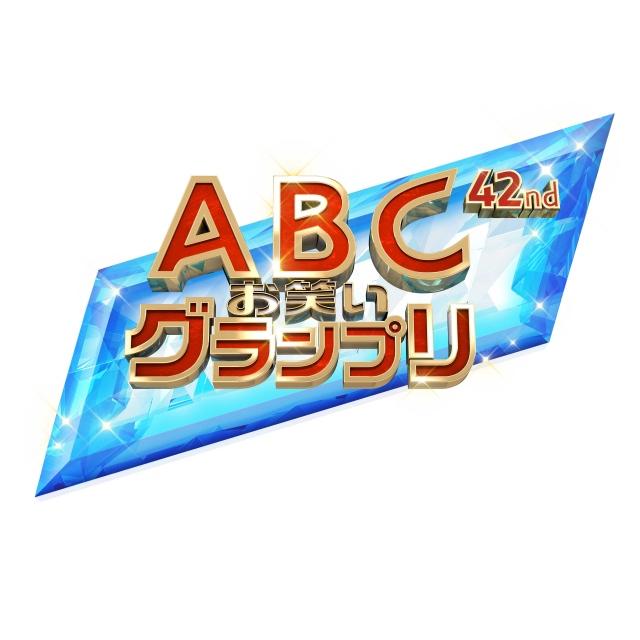 『第42回お笑いグランプリ』決勝戦は7月11日、ABCテレビ(関西ローカル)で生放送、ABEMAで無料生配信 (C)ABCテレビの画像