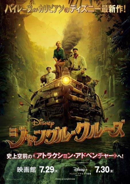 ディズニー実写映画の新作『ジャングル・クルーズ』映画館で7月29日公開、ディズニープラス プレミア アクセスで7月30日より配信 (C)2021 Disney Enterprises, Inc. All Rights Reserved.の画像
