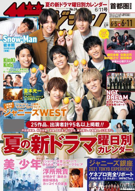 『ザテレビジョン』6月11日号表紙のジャニーズWEST (C)KADOKAWAの画像