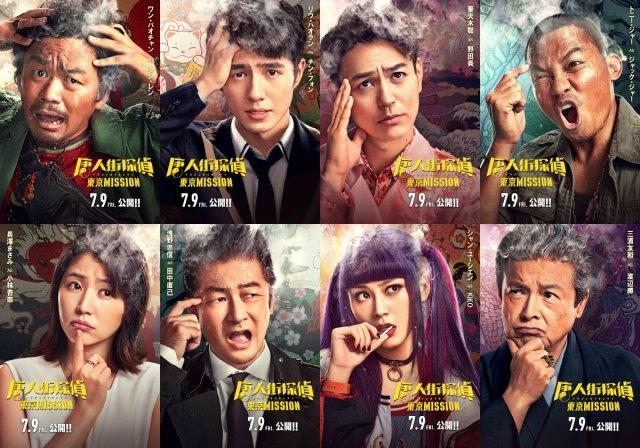 映画『唐人街探偵 東京MISSION』キャラクタービジュアルの画像