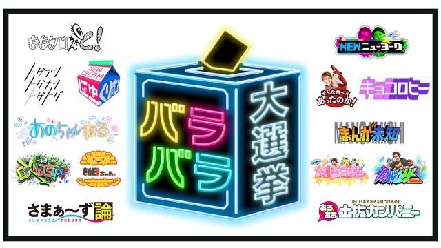 『バラバラ大選挙』の第2弾の開催が決定 (C)テレビ朝日の画像