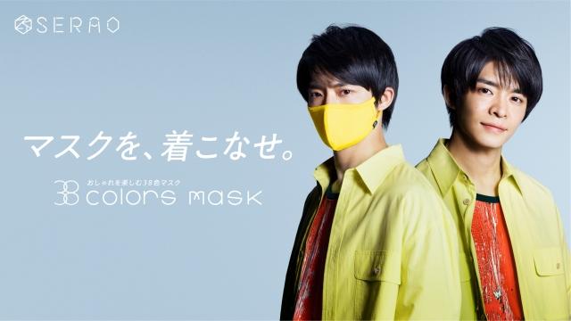 『38 colors mask』新TVCMに出演するKing & Prince・岸優太の画像
