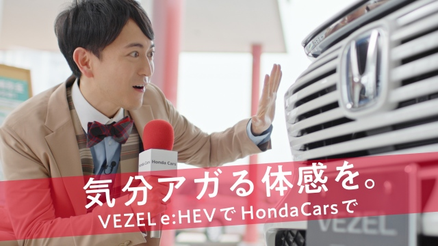 篠山輝信が出演するHonda Cars新型ヴェゼルCM『レポーターもアガる』篇の画像