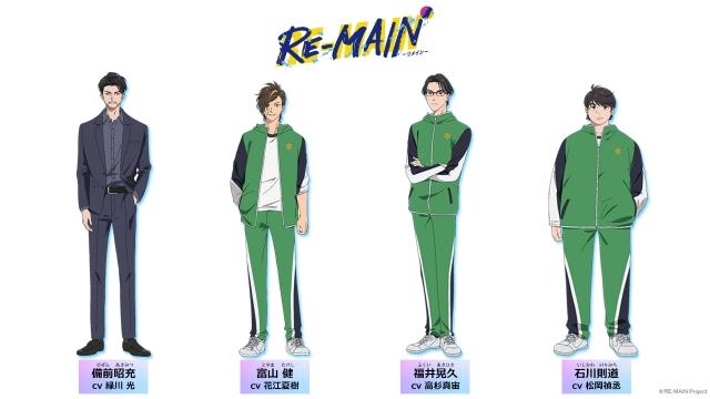 アニメ『RE-MAIN』追加キャラ&キャスト発表 (C)RE-MAIN Projectの画像