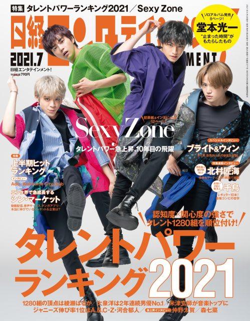 『日経エンタテインメント!』7月号の表紙を飾るSexy Zoneの画像