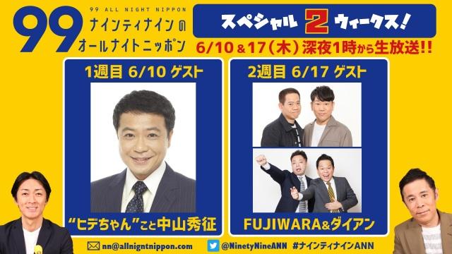 『ナイナイANN』2週連続豪華企画 ヒデちゃん論争&鍛冶班緊急会議(C)ニッポン放送の画像