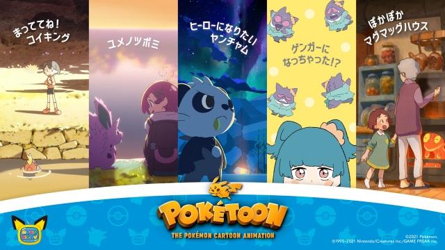新作ポケモンWEBアニメ公開 (C)2021 Pokemon. (C)1995-2021 Nintendo/Creatures Inc./GAME FREAK inc.の画像