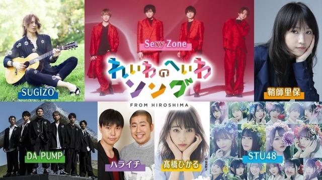 NHK特別番組『れいわのへいわ2021』の公開収録が決定 (C)NHKの画像