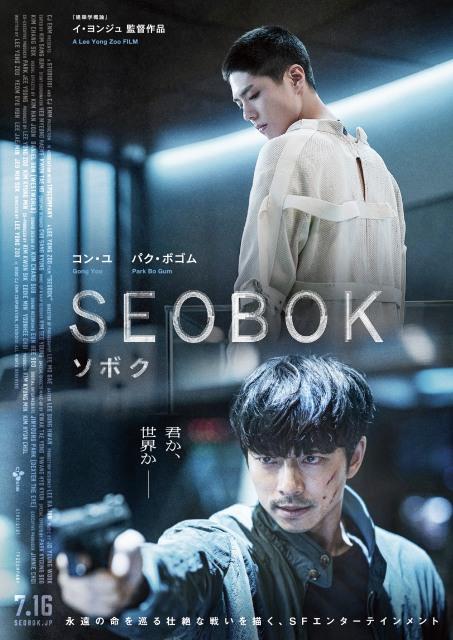 韓国映画『SEOBOK/ソボク』(7月16日公開)ポスタービジュアル (C)2020 CJ ENM CORPORATION, STUDIO101 ALL RIGHTS RESERVEDの画像